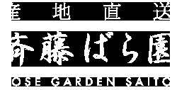斉藤バラ園