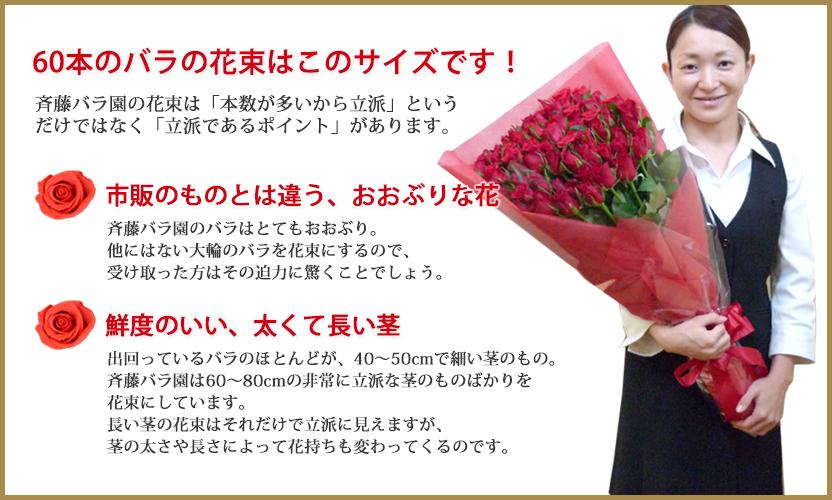 還暦祝い バラの花束 60本